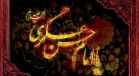 امام عسکری علیه السلام: اعتدال و میانه روی افراط و تفریط، از مهم ترین مسائی است که مردم هر زمان با آن روبه رو هستند و از آن رنج می […]
