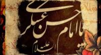 یکی دیگر از مواردی که جعفر دست به حیله زد آن وقتی بود که طی نامهای به شیعیان نوشت که او امام بعد از حسن بن علی علیهالسلام است و […]