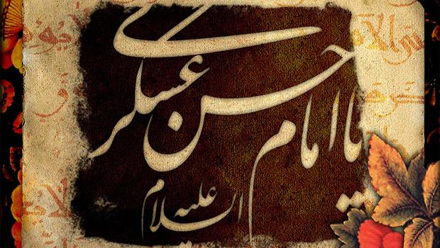 امام عسکری (ع) نماد فضیلت ها پیش گفتار حضرت امام حسن عسکری علیه السلام یازدهمین پیشوای شیعه است، رهبری که در تمام عمر کوتاه خویش (۲۸ سال) مدّتی را در […]