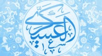 روز زیارت امام حسن عسکری علیه السلام روز پنجشنبه است که به ایشان اینگونه سلام میدهی: اَلسَّلامُ عَلَیْکَ یا وَلِیَّ اللَّهِ، اَلسَّلامُ عَلَیْکَ یا حُجَّهَ اللَّهِ وَخالِصَتَهِ، اَلسَّلامُ عَلَیْکَ یا […]